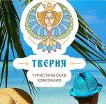 Туристическое агентство «Тверия»