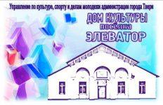 «Дом культуры» пос. Элеватор