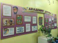 «Детский сад №141»