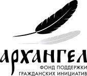 Фонд поддержки гражданских инициатив «Архангел»