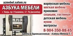 Салон «Азбука мебели Т»