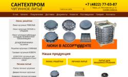 Торгово-производственная компания ООО «Промтехсервис»