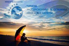 Туристическая фирма «Орбита»