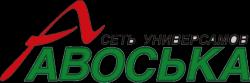 Универсам «Авоська» на Зинаиды Коноплянниковой