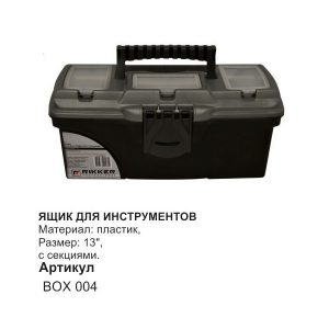Торгово-производственная компания «Rikker»