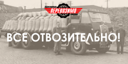 Транспортная компания ООО «Тайм»