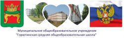 Горютинская средняя общеобразовательная школа