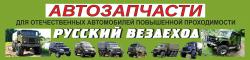 Магазин автозапчастей ООО «Русский вездеход»