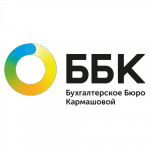 ООО «Бухгалтерское бюро Кармашовой»