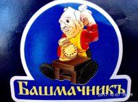 Мастерская по ремонту обуви и кожгалантереи «Башмачникъ» на проспекте 50 лет Октября
