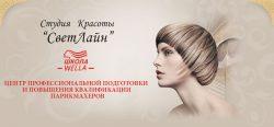 Центр профессиональной подготовки парикмахеров «СветЛайн»