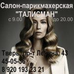 Салон красоты «Талисман»