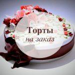 Кондитерский магазин «Сладкоежка»