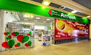 Аптека «Будь здоров» на Софьи Перовской