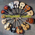 Гитарный салон ИП «Берденко К.А.»