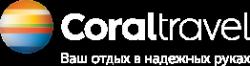 Уполномоченное туристическое агентство «Coral travel»