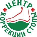 Медицинский центр «Центр коррекции стопы»