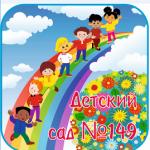 «Детский сад №149»