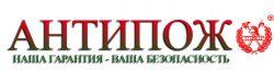 Группа компаний «Антипож, Беркут»