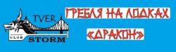 Спортивный клуб «Шторм»