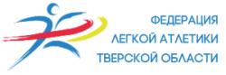 Общественная организация «Федерация лёгкой атлетики Тверской области»