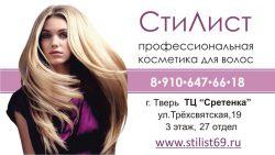 Магазин профессиональной косметики для волос «Стилист»