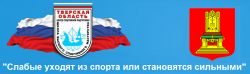 «Школа высшего спортивного мастерства Тверской области»