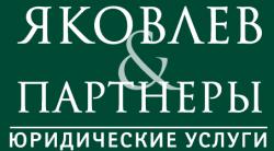 Юридическая компания «Яковлев и Партнеры»