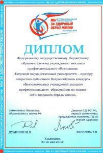 «Тверской государственный университет»