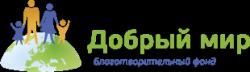 Благотворительный фонд «Добрый мир»