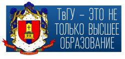 Тверской государственный университет «Институт непрерывного образования»