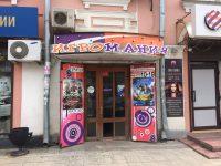 Магазин-салон игровых приставок «Игромания»