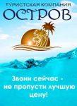 Туристская компания «ОСТРОВ»