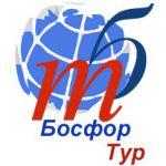 Туристическое агентство «БОСФОР ТУР»