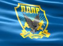 Тверское региональное отделение «Либерально-Демократическая Партия России»