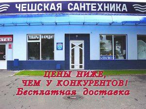 Магазин «Чешская сантехника»