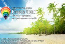 Туристическая компания «Фиеста-тур»