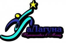Туристическое агентство «ЛаЛагуна»