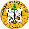 «Тверская школа-интернат №1, ГБОУ»