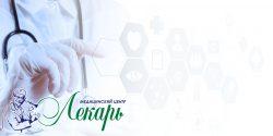 Медицинский центр «Лекарь»