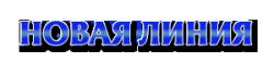 Торгово-производственная компания «НОВАЯ ЛИНИЯ»