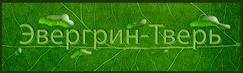 Производственная компания ООО «Эвергрин-Тверь»