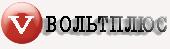 Торговая компания ООО «Вольт Плюс»