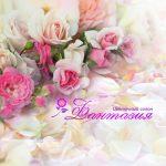 Салон цветов «Фантазия»