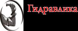 Торгово-сервисная компания ООО «Гидравлическая техника»