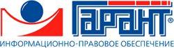 Информационно-правовой портал «ГАРАНТ-Центрпрограммсистем»