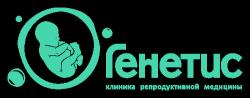 Клиника репродуктивной медицины «Генетис»