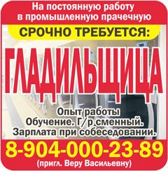 Газета «Новая работа»
