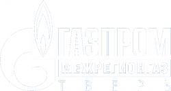 Торговая компания ООО «Газпром межрегионгаз Тверь»