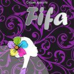 Студия красоты «Fifa»